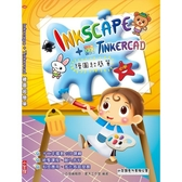 Inkscape TinkerCad繪圖超簡單