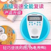 格雷迪便攜式CD機復讀機充電cd播放機隨身聽學生英語光盤播放器 【雙十二免運】