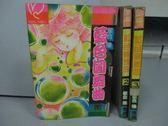 【書寶二手書T9/漫畫書_OBF】藍色圓舞曲_1~3集合售