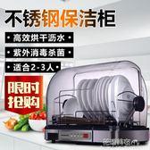 全自動筷子消毒機家用餐具碗筷瀝水架烘乾收納盒消毒櫃迷你