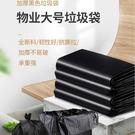 大垃圾袋大號商用黑色廚房環衛酒店60X80加厚超大特大物業垃圾袋 傑克型男館