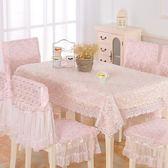 餐桌布套裝布藝田園桌布蕾絲椅子套罩餐椅 LQ3345『小美日記』