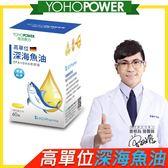 【高單位】高單位深海魚油EPA+DHA軟膠囊(60顆/盒)