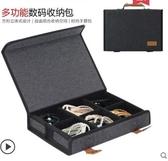 數據線收納包耳機包數碼收納整理盒入耳式耳機數據線充電寶移動電源便攜手提包 玩趣3C