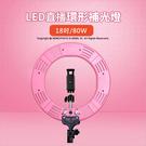 攝力派 LED直播環形補光燈 18吋/80W 美顏燈 直播燈 網紅燈 環形燈 影片 補光 可刷卡 薪創數位