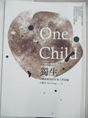 【書寶二手書T3/文學_COD】獨生-中國最激進的社會工程實驗_方鳳美