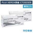 原廠碳粉匣 FUJI XEROX 2黑組合包 CT202329 /適用 富士全錄 M225dw/M225z/M265z/P225d/P225db/P265dw