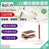 歌林  Kolin  KTL-SH700LD  LED觸控護眼檯燈  紅色  三種供電方式  抗眩光疊影  調節亮度  輕鬆閱讀可傑