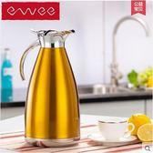 德國ewee 不鏽鋼保溫壺 真空保溫瓶家用熱水瓶暖水壺瓶歐式2L(2L/香檳金)