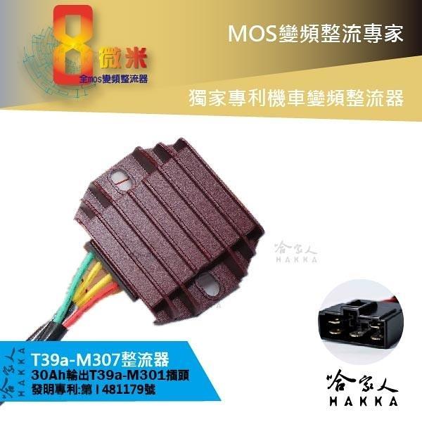 8微米 變頻整流器 M307 不發燙 專利技術 30ah 輸出 XMAX R3 VESPA 哈家人
