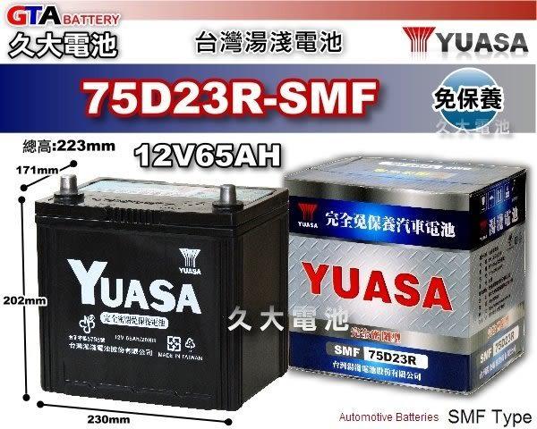 ✚久大電池❚ YUASA 湯淺 75D23R-SMF 75D23R 55D23R 適用 免保式 汽車電瓶 汽車電池
