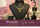 ☆元大鑽石銀樓☆『甜蜜』結婚黃金套組 *項鍊、手鍊、戒指、耳環*
