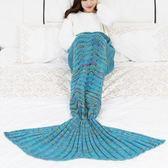 春夏兒童美人魚空調毛毯  針織睡袋 午睡毯 成人美人大魚尾巴毛毯-享家生活館 IGO