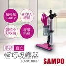 【聲寶SAMPO】手持直立有線輕巧吸塵器 EC-SC18HP