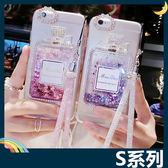三星 Galaxy S8 S7 S6 Edge 水鑽香水瓶保護套 軟殼 附水晶掛繩 流沙貼鑽 矽膠套 手機套 手機殼