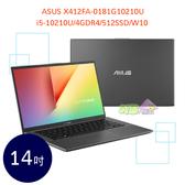 ASUS X412FA-0181G10210U 14吋 ◤0利率,送4豪禮◢ 筆電 (i5-10210U/4GDR4/512SSD/W10)