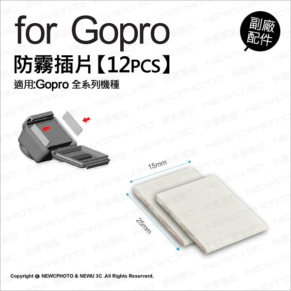 GoPro 專用副廠配件 Anti-Fog Inserts 防霧片 除霧片 潛水 浮潛 衝浪 GOPRO配件  薪創