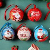 圣诞节糖果盒喜糖盒子圆球形 平安夜儿童小朋友礼物礼品包装铁盒