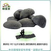 【綠藝家】黑卵石 1吋 1公斤分裝包 (黑色鵝卵石.健康步道石)