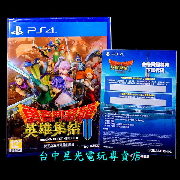 【附特典DLC】PS4 勇者鬥惡龍 英雄集結2 雙子之王與預言的終焉 中文版全新品【台中星光電玩】