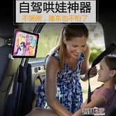 車用平板架 ipad2345air2蘋果mini平板電腦通用后排后座汽車頭枕車載車用支架【全館九折】