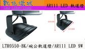 數位燈城 LED-Light-Link【LTR0550-BK *LED 碗公軌道投射燈-黑色】