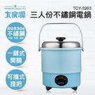 ◆採用SUS304不鏽鋼內鍋配件◆機械式溫控開關◆煮飯、稀飯、燉補、滷肉、蒸食