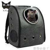寵物外出背包包包貓咪包外出便攜狗背包泰迪太空包後背包袋透氣 NMS蘿莉小腳ㄚ