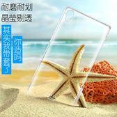 SONY Z3 艾美克羽翼II 耐磨版水晶殼索尼Xperia Z3 IMAK 手機保護殼透