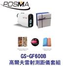 POSMA 高爾夫測距儀 雷射測距儀 (600M) 手持式 套組 GS-GF600B