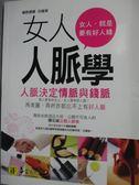 【書寶二手書T1/行銷_IDW】女人人脈學-人脈決定情脈與錢脈_貓眼娜娜