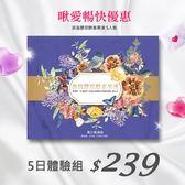 【新客5日體驗優惠】燕窩膠原酵素果凍5包裝【Miss Sugar】【M00116】