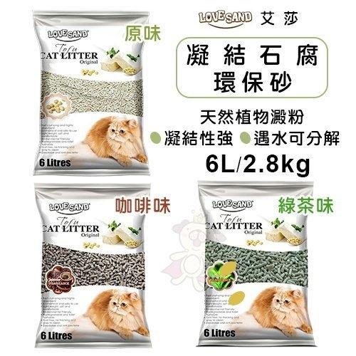 『寵喵樂旗艦店』【單包】MDOBI摩多比《艾莎凝結石腐環保砂》6L(2.8kg) 貓適用
