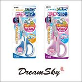 日本SONIC 3D AIR兒童勞作安全剪刀 粉色 藍色 DreamSky