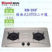 【PK 廚浴 館】高雄林內牌瓦斯爐RB 26F RB26 LOTUS 二口檯面爐☆不鏽鋼面板火大 燉煮