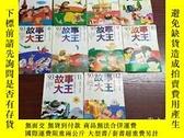 二手書博民逛書店罕見故事大王1993年10本Y17565
