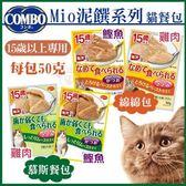 *WANG*【單包】COMBO PRESENT《15歲以上專用Mio泥饌系列-綿綿包 慕斯餐包》50G/包 多種口味