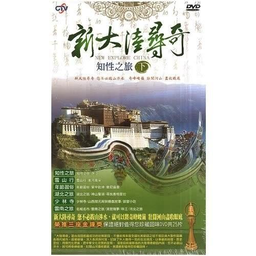 新大陸尋奇 知性之旅 下套 DVD(購潮8)