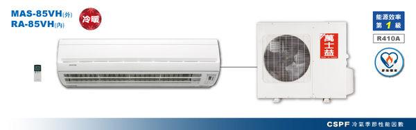 ↙0利率↙ MAXE萬士益 *約14-15坪 變頻一對一分離式冷暖冷氣 MAS-85VH/RA-85VH【南霸天電器百貨】