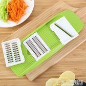 切片器 廚房多功能切菜刨絲器套裝不銹鋼擦土豆絲切片機去皮刮插板擦絲器 千與千尋