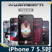 iPhone 7 Plus 5.5吋 卡通浮雕保護套 軟殼 彩繪塗鴉 3D風景 立體超薄0.3mm 矽膠套 手機套 手機殼
