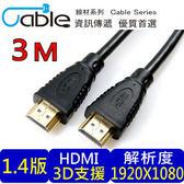 [富廉網] Cable HDMI (UDHDMI03) 3M 1.4a版高畫質影音傳輸線