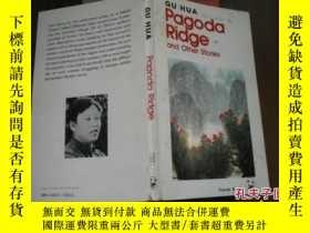 二手書博民逛書店GU罕見HUA pagoda ridge 古華小說選Y20588