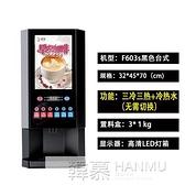即溶咖啡機商用奶茶一體機全自動冷熱多功能自助果汁飲料機熱飲機  夏季新品 YTL