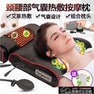 現貨 按摩枕頭頸椎按摩器全身全自動加熱肩頸椎頸部腰部 【2021鉅惠】