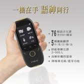 【南紡購物中心】Coral MUN1 AI WiFi語音翻譯機 (現在購買免費升級109種語言翻譯)