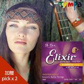 【Tempa】Elixir(Nanoweb)民謠吉他弦磷青銅(10-47)16002加贈pick*2