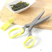 廚房五層不鏽鋼剪刀 蔥花 海苔 紫菜 碎紙 料理 烘焙 家用 美味【Q068】米菈生活館