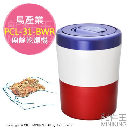 【配件王】代購 島產業 PCL-31-BWR 家庭用廚餘機 廚餘處理機 廚餘乾燥機 溫風乾燥 靜音 除臭