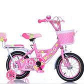 腳踏車 兒童自行車3歲男女孩寶寶2-3-4-5-6-7歲單車12/14/16寸小孩腳踏車 米蘭街頭 YDL